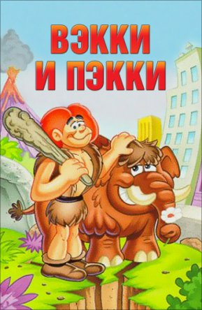 Вэкки и Пэкки / Whacky and Packy (1975)