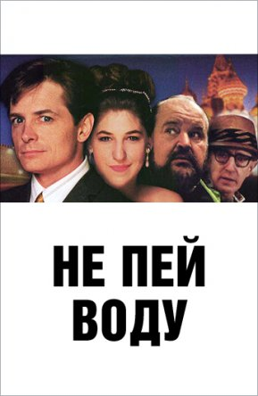 Не пей воду / Don't Drink the Water (1994)