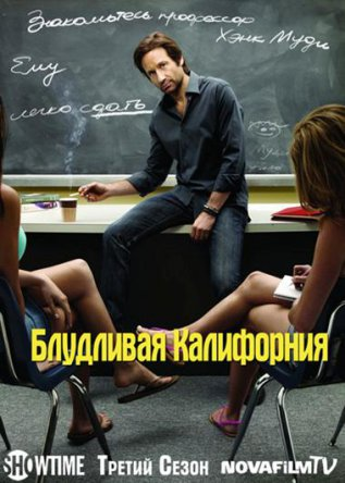 Блудливая Калифорния / Californication (Cезон 3) (2009)
