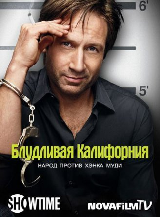 Блудливая Калифорния / Californication (Cезон 4) (2011)