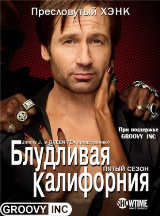 Блудливая Калифорния / Californication (Cезон 5) (2012)