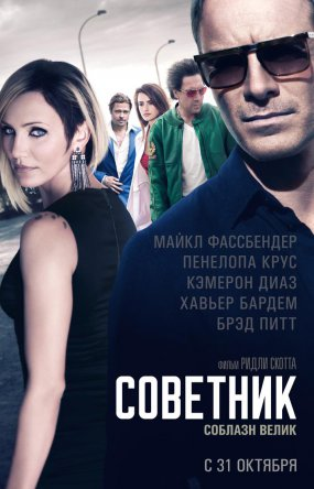 Советник / The Counselor (2013)