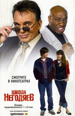 Школа негодяев / School for Scoundrels (2006)