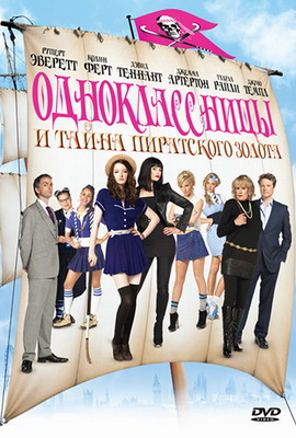 Одноклассницы и тайна пиратского золота / St Trinian's 2: The Legend of Fritton's Gold (2009)