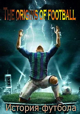 История футбола / The origins of football (2013)