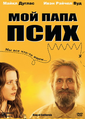 Мой папа псих / King of California (2007)