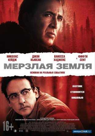 Мерзлая земля / The Frozen Ground (2013)