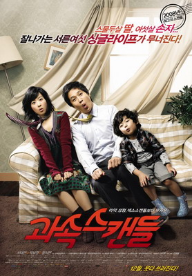 Скандалисты / Kwasok scandle (2008)