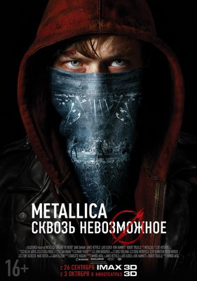 Metallica: Сквозь невозможное / Metallica Through the Never (2013)