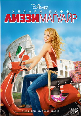 Лиззи Магуайр / The Lizzie McGuire Movie (2003)