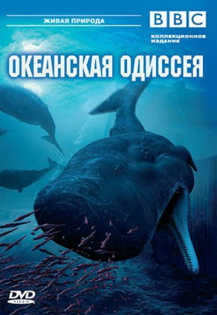 BBC. Живая Природа: Океанская одиссея / Natural World: Deep Ocean (2006)
