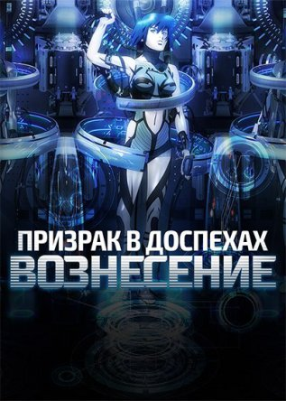 Призрак в доспехах: Вознесение / Ghost in the Shell: Arise — Alternative Architecture