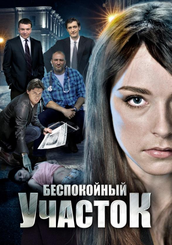 Полицейский участок (сериал 2000 –. ) 2000 (11 сезонов.