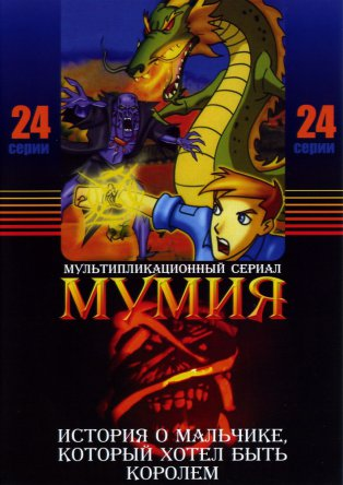 Мумия / The Mummy: The Animated Series (Сезон 1-2) (2001-2003)