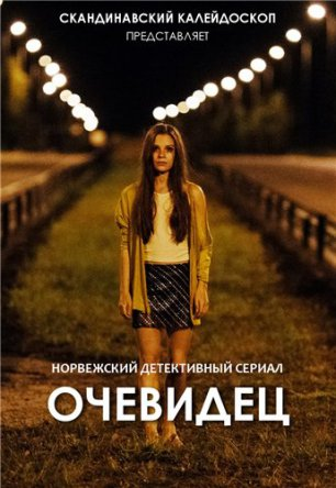 Очевидец / Oyevitne / Eyewitness (2014)