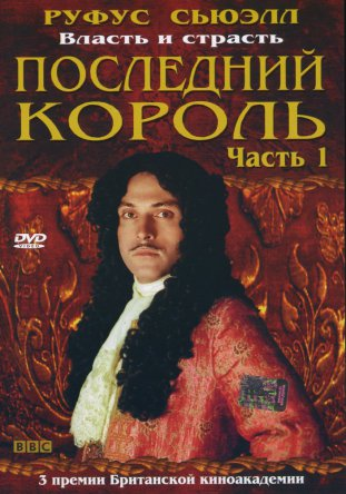 Последний король / Charles II: The Power & the Passion (Сезон 1) (2003)