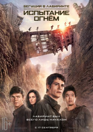Бегущий в лабиринте: Испытание огнем / Maze Runner: The Scorch Trials (2015)