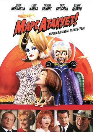 Марс атакует! / Mars Attacks! (1996)