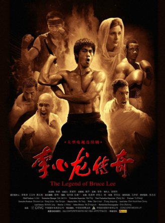Легенда о Брюсе Ли / Li Xiao Long chuan qi / The Legend of Bruce Lee (2010)