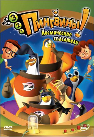 3-2-1 Пингвины! / 3-2-1 Penguins! (2007–2008)