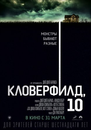 Кловерфилд, 10 / 10 Cloverfield Lane (2016)