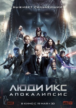 Люди Икс: Апокалипсис / X-Men: Apocalypse HD (2016)
