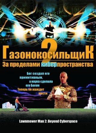Газонокосильщик 2: За пределами киберпространства / Lawnmower Man 2: Beyond Cyberspace (1996)