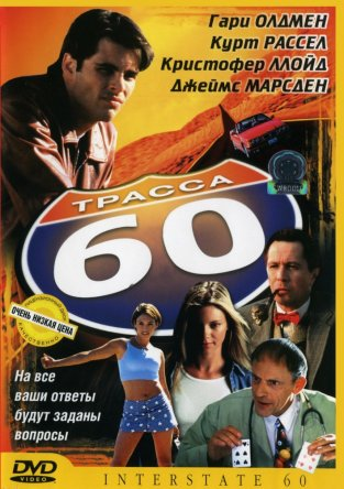 Трасса 60 / Interstate 60 (2001)