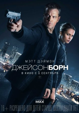 Джейсон Борн / Jason Bourne (2016)