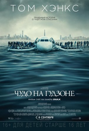 Чудо на Гудзоне / Sully HD (2016)