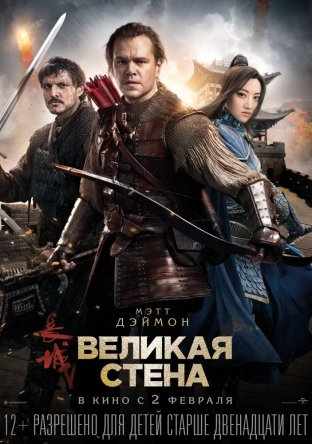 Великая стена / The Great Wall (2016)