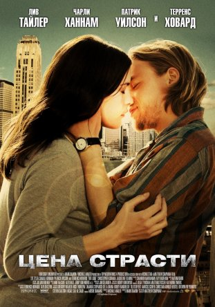 Цена страсти / The Ledge (2011)