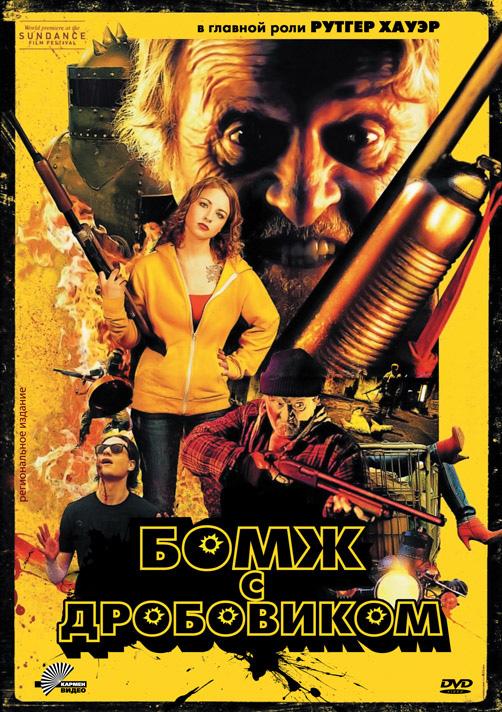 смотреть новинки кино 2011 бесплатно в hd 720