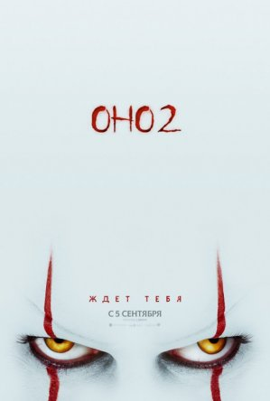 Оно 2 / It Chapter Two (2019)