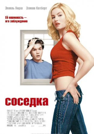 Соседка / The Girl Next Door (2004)