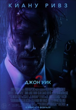 Джон Уик 2 / John Wick: Chapter Two (2017)