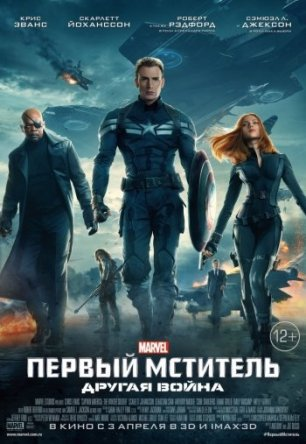 Первый мститель 2: Другая война / Captain America: The Winter Soldier (2014)