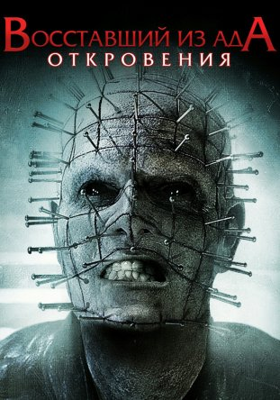 Восставший из ада 9 : Откровение / Hellraiser: Revelations (2011)