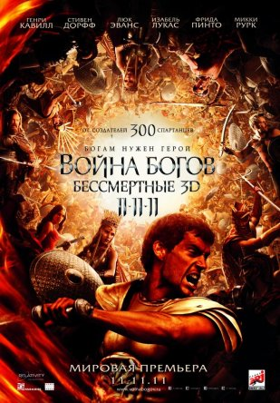 Война Богов: Бессмертные / Immortals (2011)