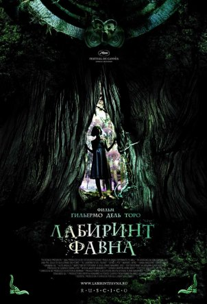 Лабиринт Фавна / Laberinto del fauno, El / Pan's Labyrinth (2006)