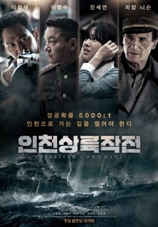 Операция «Хромит» / Operation Chromite / Incheonsangryookjakjun (2016)