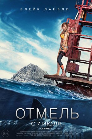 Отмель / The Shallows HD (2016)