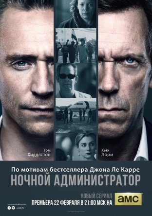 Ночной администратор / The Night Manager (Сезон 1) (2016)