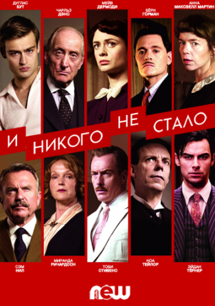 И никого не стало / And Then There Were None (2015)