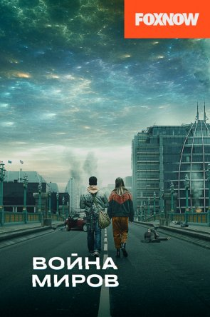 Война миров / War of the Worlds (Сезон 1) (2019)