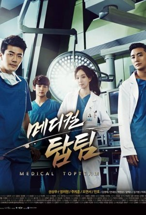 Гении медицины / Medical Top Team (Сезон 1) (2013)