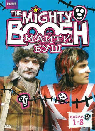 Майти Буш / The Mighty Boosh (Сезон 1-3) (2003–2007)