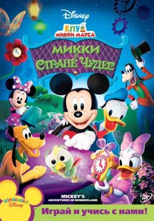 Клуб Микки Мауса / Mickey Mouse Clubhouse (Сезон 1-5) (2006-2015)