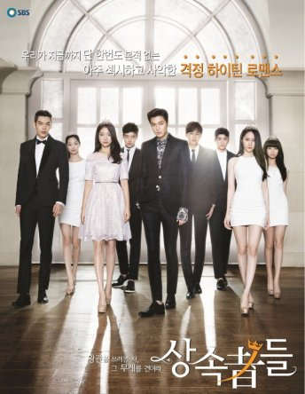 Наследники The Heirs / Sangsok Jadeul (Сезон 1) (2013)
