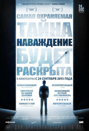 Наваждение / Going Clear: Scientology and the Prison of Belief (2015)
